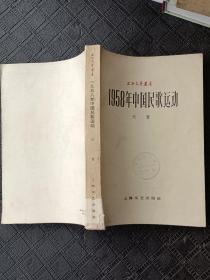 1958 年中国民歌运动