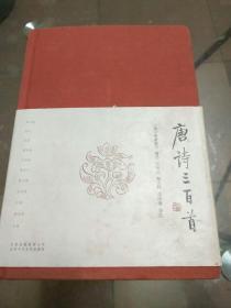 唐诗三百首(李鹤签名)