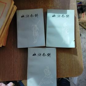 水浒全传 上中下  一版一印   上册首页有毛主席语录  无勾画