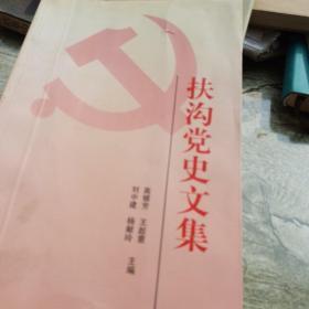 扶沟党史文集