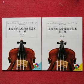 小提琴乐队片段演奏艺术:乐谱、注解(全二册)有光盘