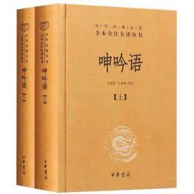 呻吟语(全2册)