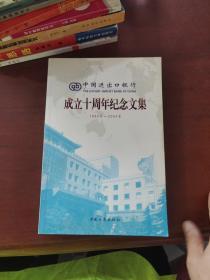 中国进出口银行成立十周年纪念文集:1994年~2004年