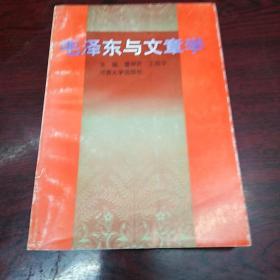 毛泽东与文章学