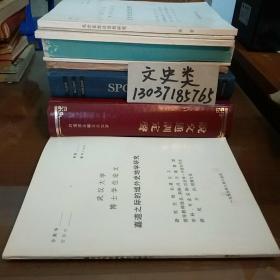 武汉大学 博士学位论文: 嘉道之际的域外史地学研究