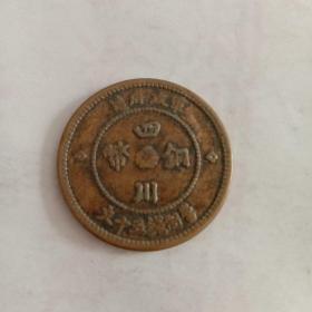 四川铜币,004
