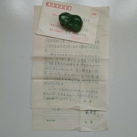四川美术学院教授 冯宜贵 先生 信札一通二页