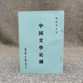 台湾学生书局版 欧阳溥存《中国文学史纲》 出版时间久  品相见图
