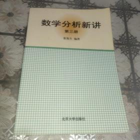數學分析新講(第三冊)