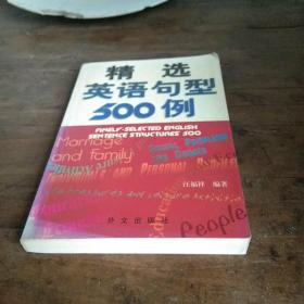 精选英语句型500例