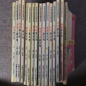 中华学生科学探索丛书 (16本合售)
