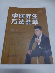 中医养生方法荟萃