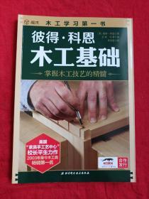 彼得·科恩木工基础(掌握木工技艺的精髓)