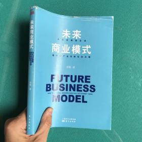 未来商业模式(外85品内95品)