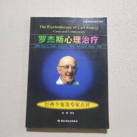 罗杰斯心理治疗:经典个案及专家点评