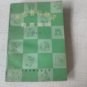 中华百科知识竞赛集锦
