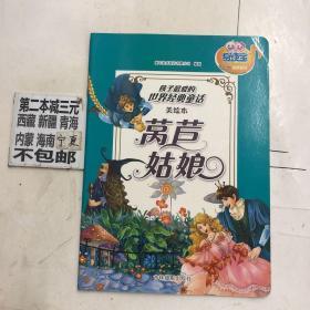 莴苣姑娘(美绘本)——孩子最爱的世界经典童话