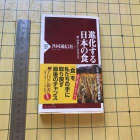 日文原版(食)