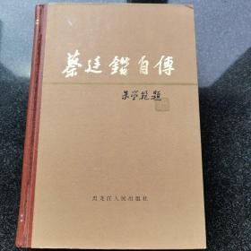 蔡廷锴自传(黑龙江人民出版社1982年一版一印)