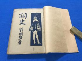 1931 年 初版 國立北京大學教授 劉毓盤 遺著 《詞史》一冊全 初版初印  后有 清涼道人毛筆題記