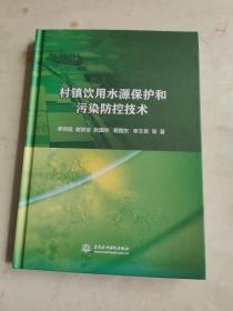 村镇饮用水源保护和污染防控技术
