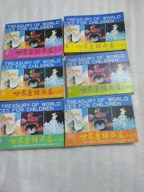 世界童话画库1-6册 英汉对照   AB4876