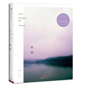 仍然 庆山 著,中国国家地理·图书 出品 中信出版社9787508668628正版全新图书籍Book