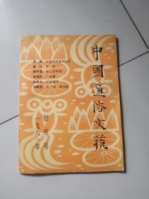 中国通俗文艺【1981年创刊号】