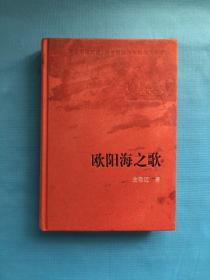 新中国60年长篇小说典藏 欧阳海之歌  一版一印4千册