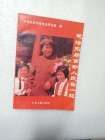 毛泽东与首都人民在一起