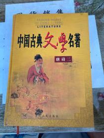 中国古典文学名著 —唐诗二