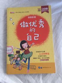 做优秀的自己——彩绘读本  熊孩子励志成长记第二辑