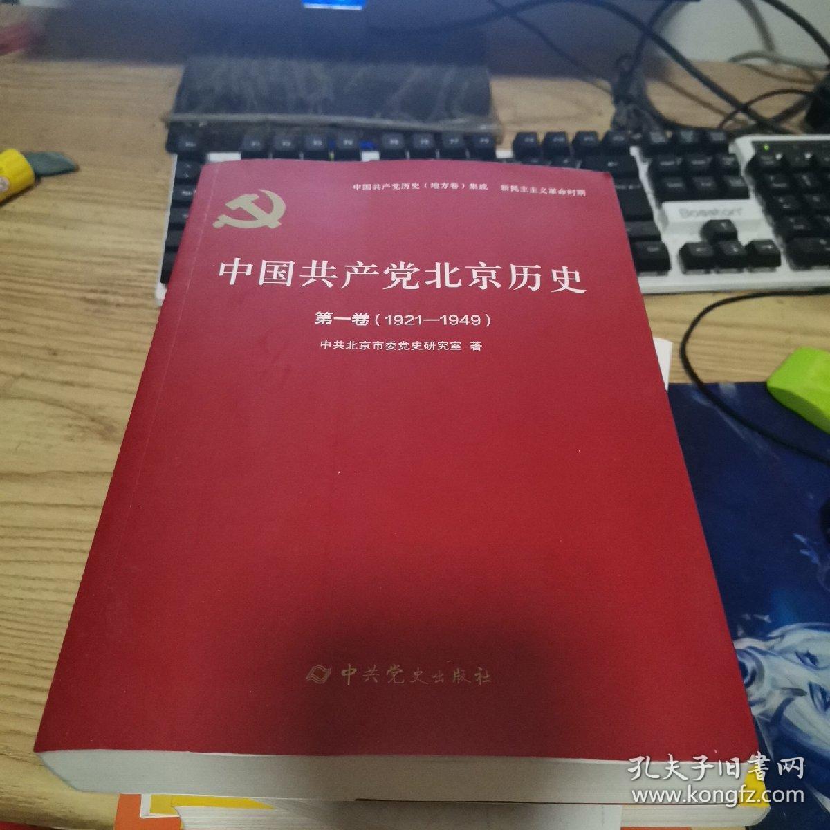 中国共产党北京历史(第1卷1921-1949)/中国共产党历史地方卷集成