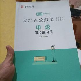 2021华图版湖北省公务员申论同步练习册
