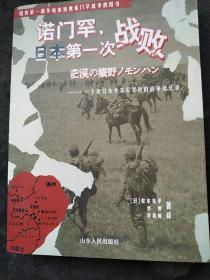 诺门罕,日本第一次战败:一个原日本关东军军医的战争回忆录