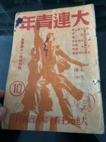 大连青年 高尔基十一年祭特辑 停刊号,1947年,