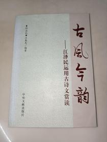 古风今韵:江泽民运用古诗文赏读  一版一印