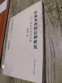 壮族布洛陀信仰研究:以广西田阳县为个案
