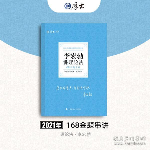 2021厚大法考168金题串讲·李宏勃讲理论法法考模拟题考前模拟