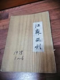 江苏画刊 1979年 全6册 自装合订本
