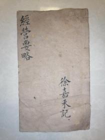 清代木刻乌丝栏天津举人徐嘉禾稿本《经营要略,生意经》全一册。有序言。