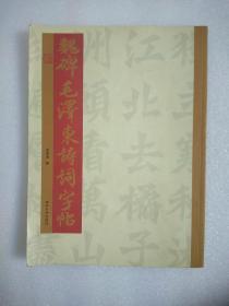 魏碑毛泽东诗词字帖