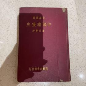 大学丛书 中国绘画史