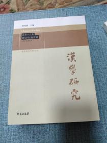 汉学研究(总第十八集 2015年春夏卷)+汉学研究秋冬卷总第19期