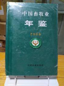 中国畜牧业年鉴2008