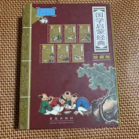 国学启蒙经典.典藏版(全6册 盒装)