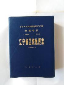 辽宁省区域地质志(第14号)
