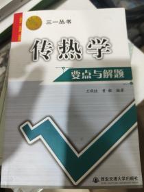 西安交大教学资源文库·三一丛书:传热学要点与解题