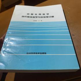 中國實用醫學現代臨床醫學與實驗室診斷
