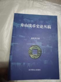 舟山钱币史论丛稿
